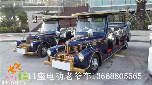 电动老爷车(11座)最新款式
