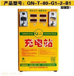 千纳电动车快速充电站 (加强型1)24v-80v