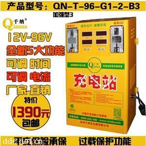 千纳投币式(可调)快速充电站(加强型)B3