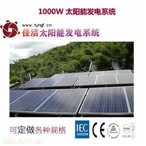 佳潔牌1000W太陽能發電設備