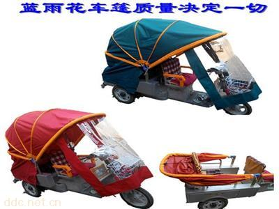 蓝雨花电动三轮车遮阳篷