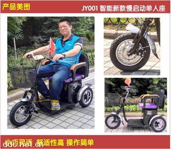 老年三轮电动车JY1001新款慢启动