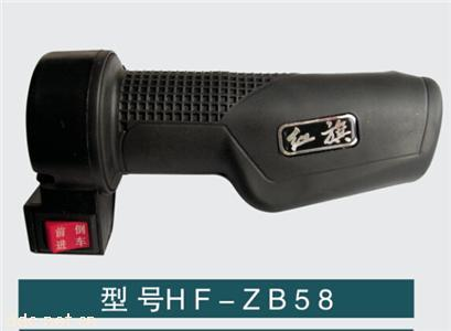 电动自行车调速转把HF-ZB58