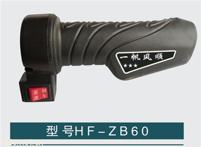 电动车转把HF-ZB60
