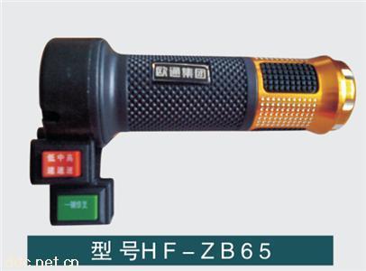电动车调速转把HF-ZB65