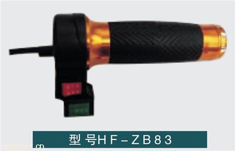 电动车转把HF-ZB83