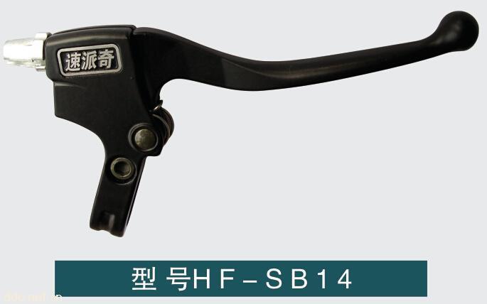 电动车刹车把hf-sb14