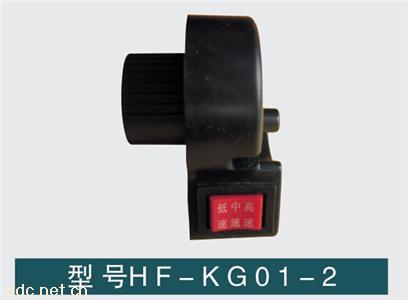 电动车调速开关HF-KG01-2
