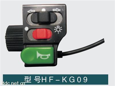 电动车开关HF-KG09