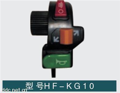 电动车开关HF-KG10