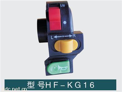 电动车开关HF-KG16