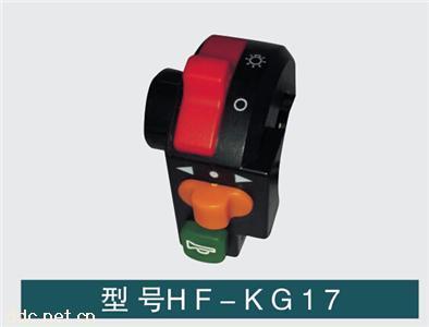 电动车开关HF-KG17