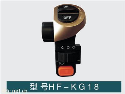 电动车开关HF-KG18
