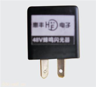 电动车48V蜂鸣闪光器