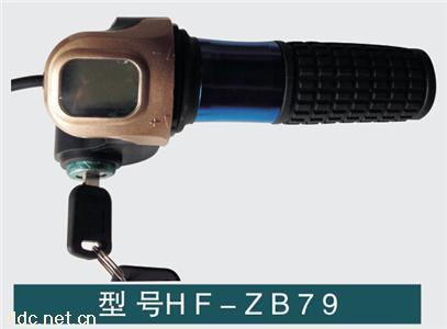 电动车调速器带锁惠丰HF-ZB79