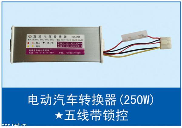 惠丰250W电动汽车转换器