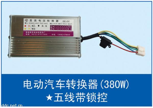 380W电动汽车转换器