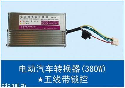 380W電動汽車轉換器
