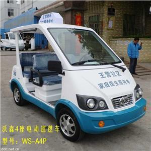 沃森蓝白色4座电动保安物业巡逻车