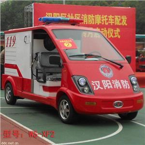 沃森电动微型消防车