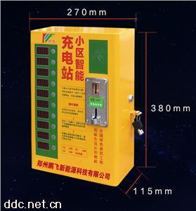 PF-10H小区智能充电站