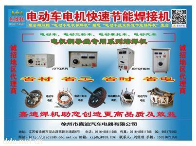 电动车电机焊接机价格