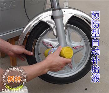 轮胎自补胶