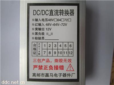电动车DC/DC直流转换器