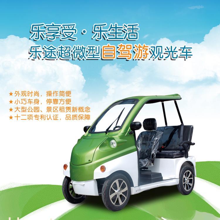 景区公园电动代步车