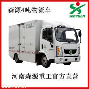 新能源4吨物流车