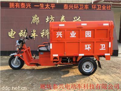 电动自卸式三轮垃圾车翻斗车