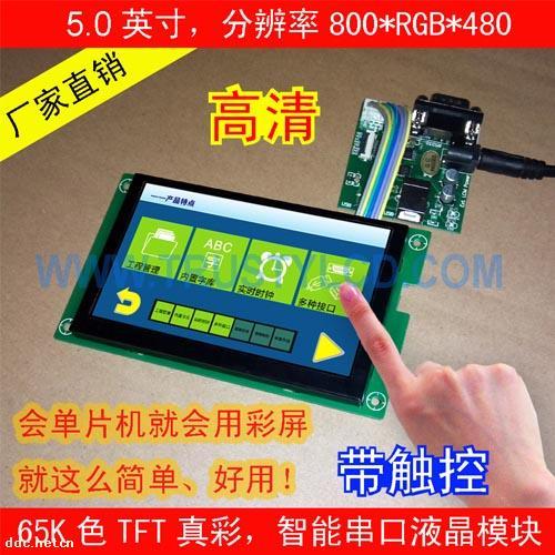 5.0寸高清TFT智能彩屏模块带触摸