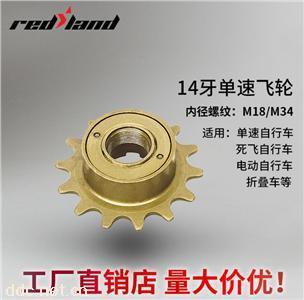 电动车飞轮单速14牙内径18mm