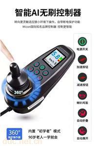 麦控电动轮椅电机控制器M7084-LCD