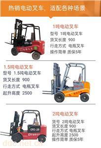 2020新款电动叉车报价一吨1.5吨二吨小型电动叉车