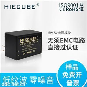 超小体积AC-DC电源模块5V1A隔离稳压高性能