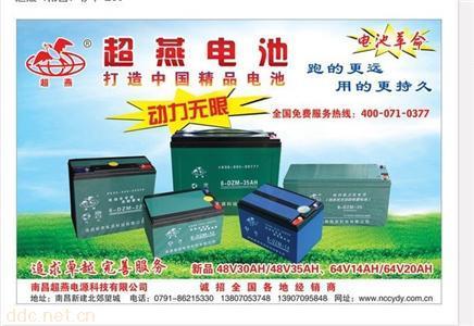 超燕电池20A48v
