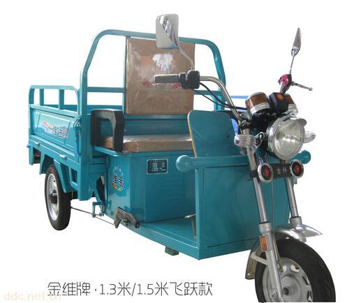 金维1.35米/1.5米飞跃款电动三轮车