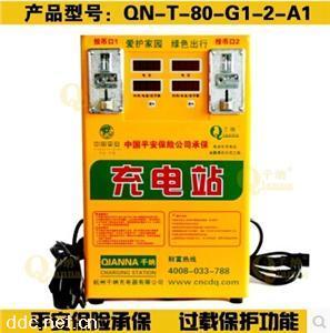 双路快速充电站(经济型1)