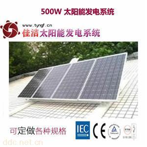 佳洁牌JJ500DY500W太阳能发电系统