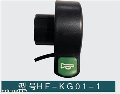 电动车喇叭开关HF-KG01-1