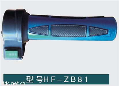 电动自行车调速转把惠丰HF-ZB81